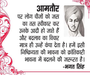 hindi essay on bhagat singh hindi essay on bhagat singh reflective essay examples using gibbs fc