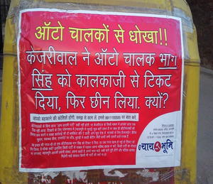 aap poster protest