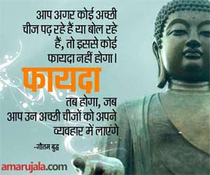 gautam buddha hindi quotes in images for pictures