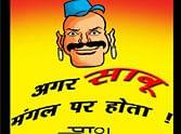 famous cartoons on marsh by cartoonist pran.