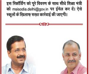 AAP government asked people to made recording against donation fee