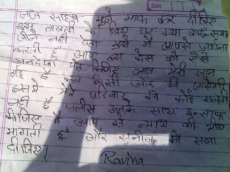rape victim done commit suicide, unseen pics