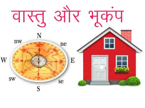 vastu tips to protect your home from earthquake