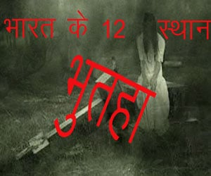 12 most haunted place in india