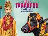 film review miss tanakpur hazir ho