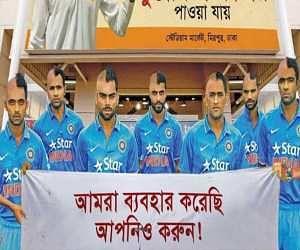 बांग्लादेश में फिर गंदा मजाक, अब टीम इंडिया को दिखाया 'आधा टकला'