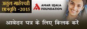 Amar Ujala Foundation