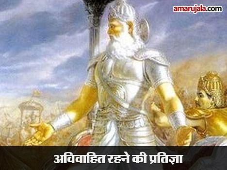 11 Mistakes Of Bhishm Pitamah Of Mahabharat भ ष म क वह 11 च क ज सक वजह स मह भ रत क मह य द ध ह आ Amar Ujala Hindi News Live