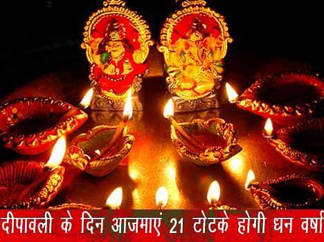 Dipawali Totke For Money - दीपावली के दिन