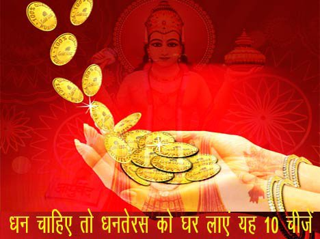 things to bring home on dhanteras for money gain