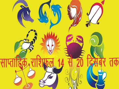 weekly horoscope 14 to 20 december