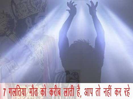 according to puran this habbit short your life