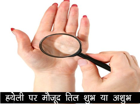 Palmistry Mole On Palm Meaning - हथेली में इन