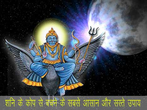 shani remedy in astrology