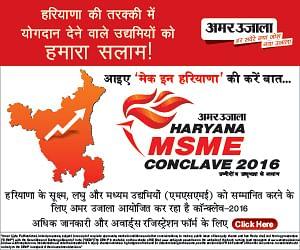 MSME Awards Haryana
