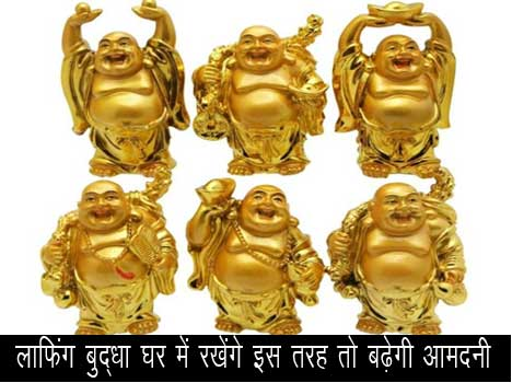 how laughing buddha bring prosperity in home