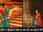 मंदिर में महिलाओं के प्रवेश पर क्या कहते हैं हमारे वेद पुराण