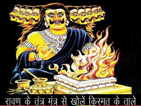 money mantra of ravan samhita
