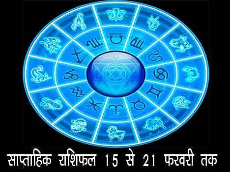 weekly horoscope 15 to 21 february