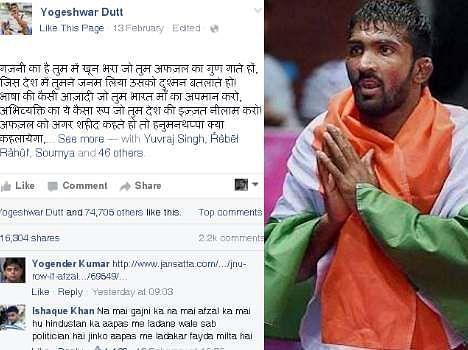 JNU protests: If Afzal Guru a martyr, who is Hanumanthappa, asks Yogeshwar Dutt on facebook