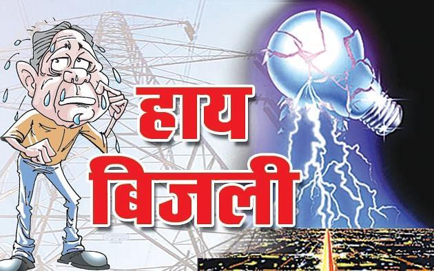 Image result for गुल हुई बिजली
