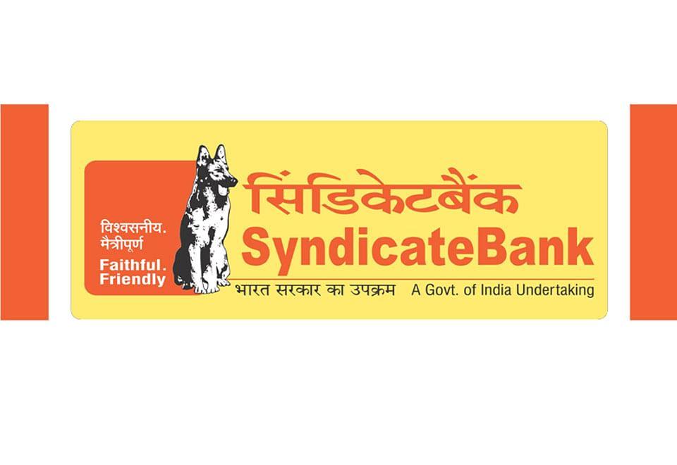 सिंडिकेट बैंक में हो रही हैं भर्तियां, आज है आवेदन करने की अंतिम तिथि