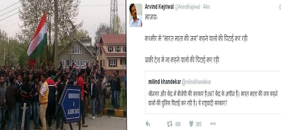kejriwal jumps in srinagar nit dispute, says people saying bharat mata ki jai are beaten in srinagar