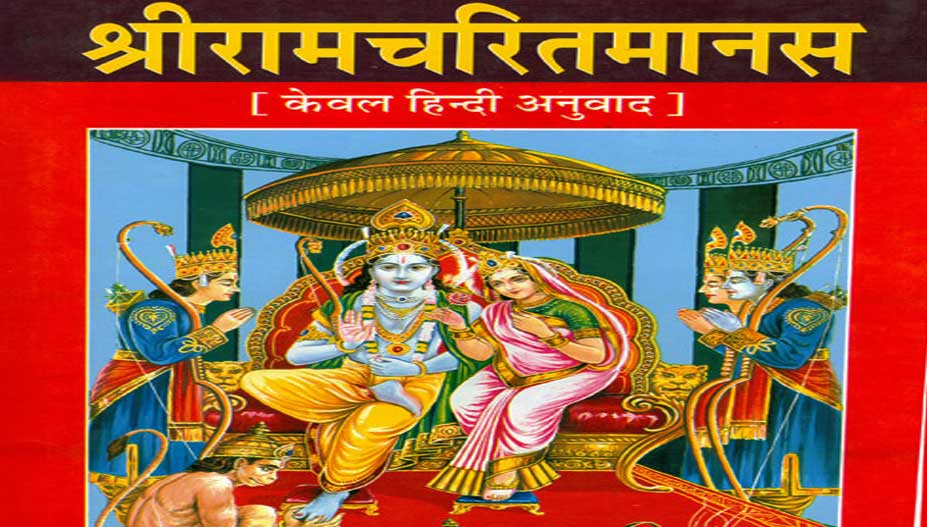 Dream Meaning In Ramcharitmanas - रामचरित मानस के