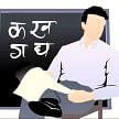 shortage of principal and teacher in uttarakhand school