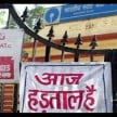 Bank Union calls strike on 29 July, Bank services would be affected