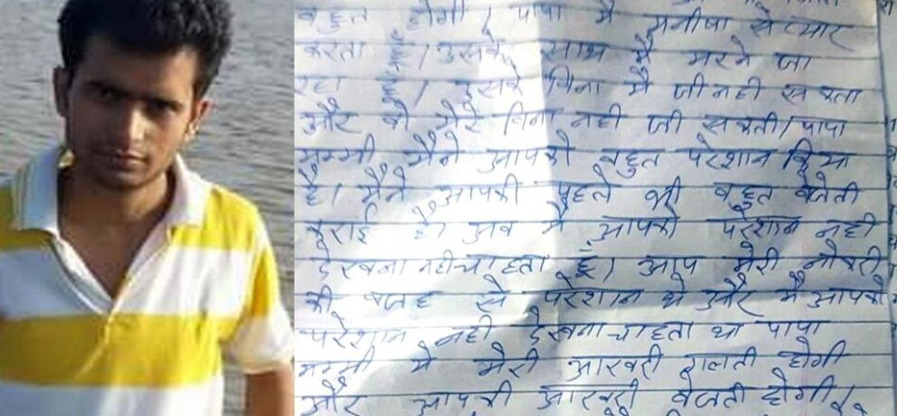 lover wrote suicide note to parents.