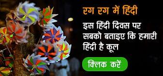 Hindi Diwas 2016