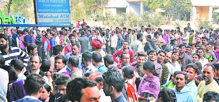 bank cash problem, peoples protest, punjab news, ludhiana