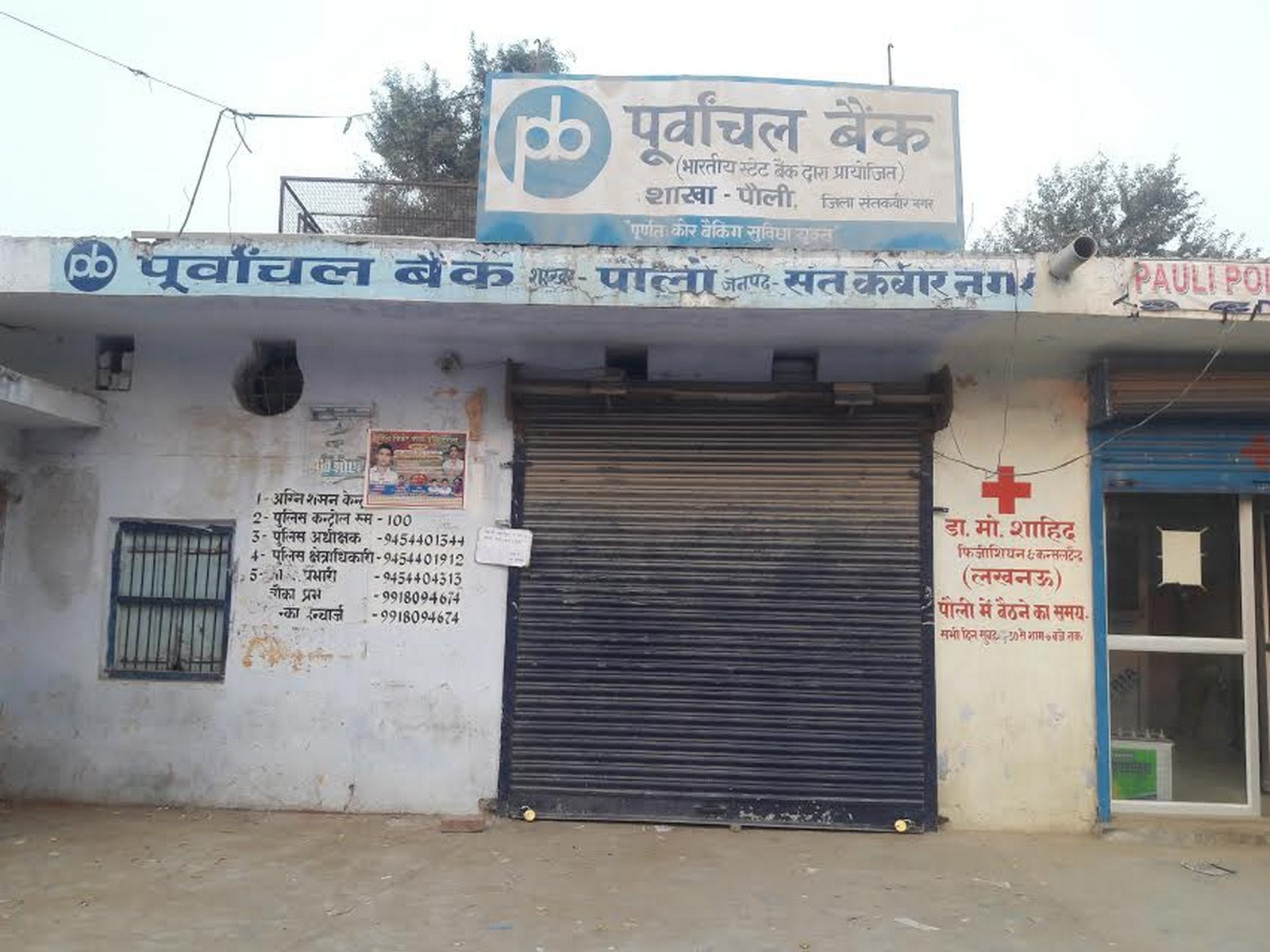 purvanchal bank branches were closed cash shortage