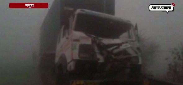 मथुरा : घने कोहरे की वजह से भिड़ी 12 गाड़ियां, एक की मौत