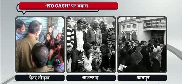 uttar pradesh: people's ruckus outside the bank