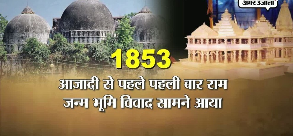 WATCH THE REAL HISTORY BEHIND BABRI MOSQUE DEMOLITION