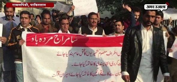 रावलपिंडी में पाक आर्मी से नाराज कश्मीरियों ने की रैली