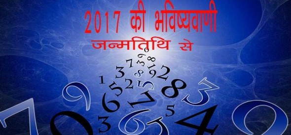 numerology 2017 yearly prediction