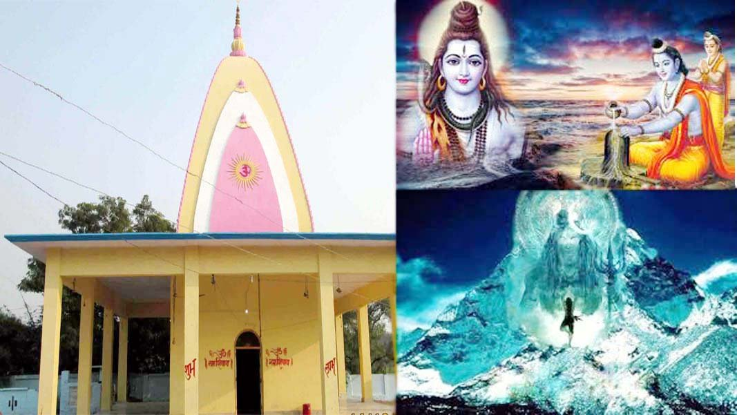 this place was lord rama appeared mahadev