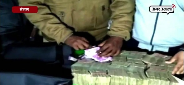 SAMBHAL POLICE ARESSTED MEN WITH NEW 2000 NOTE