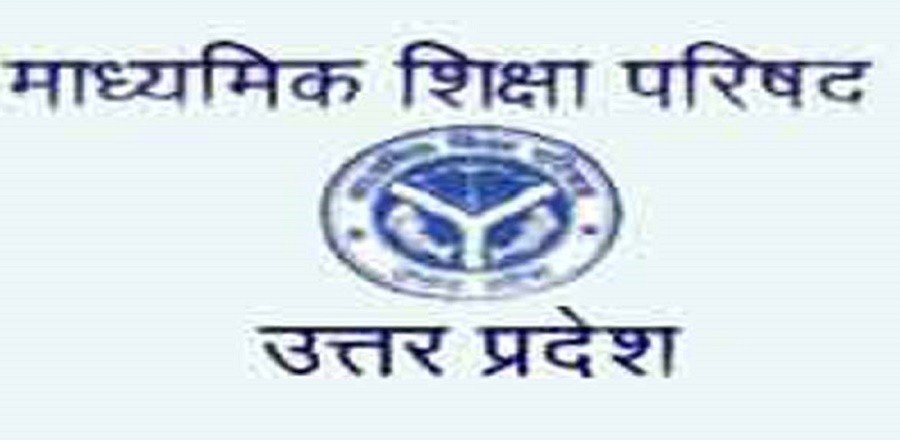 UP Board Exams Will Start After 15 March