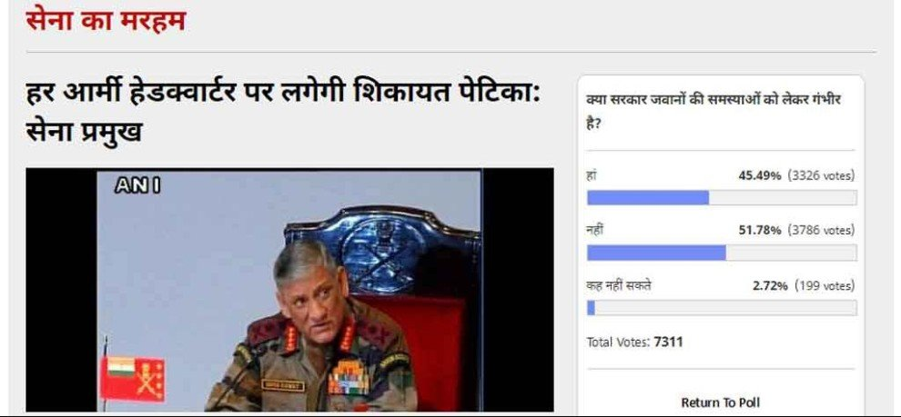 amar ujala poll: Government is not serious for soldiers problems