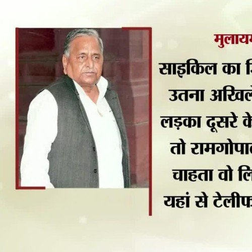 I don't forget cycle symbol in any cost : Mulayam Singh