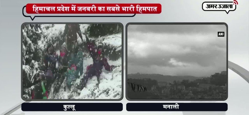 tempreture falls in shimla after snowfall