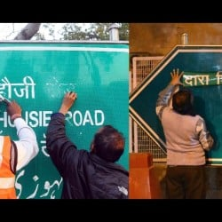 dalhousie road renamed as dara shikoh road