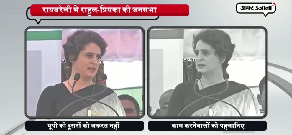 #upelection2017: Priyanka Gandhi first time, join Rahul Gandhi  in Rae Bareli