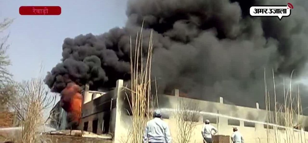 NEW FACTORY CAUGHT FIRE IN REWARI
