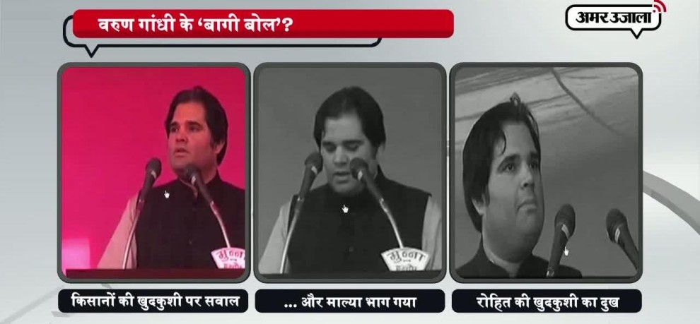 Varun gandhi raised question on central government in Indore