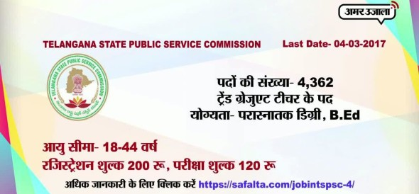 daily career update bulletin about government jobs